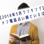 【2018年5月ランキング】イケメン電話占い師といえば誰?