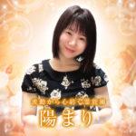 陽まり先生の良い口コミ・悪い口コミを全部公開!