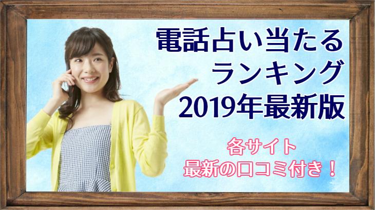 電話占い当たるランキング2019【最新口コミをチェック】